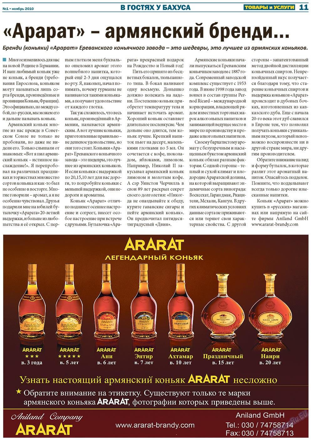 Товары и услуги (газета). 2010 год, номер 1, стр. 11