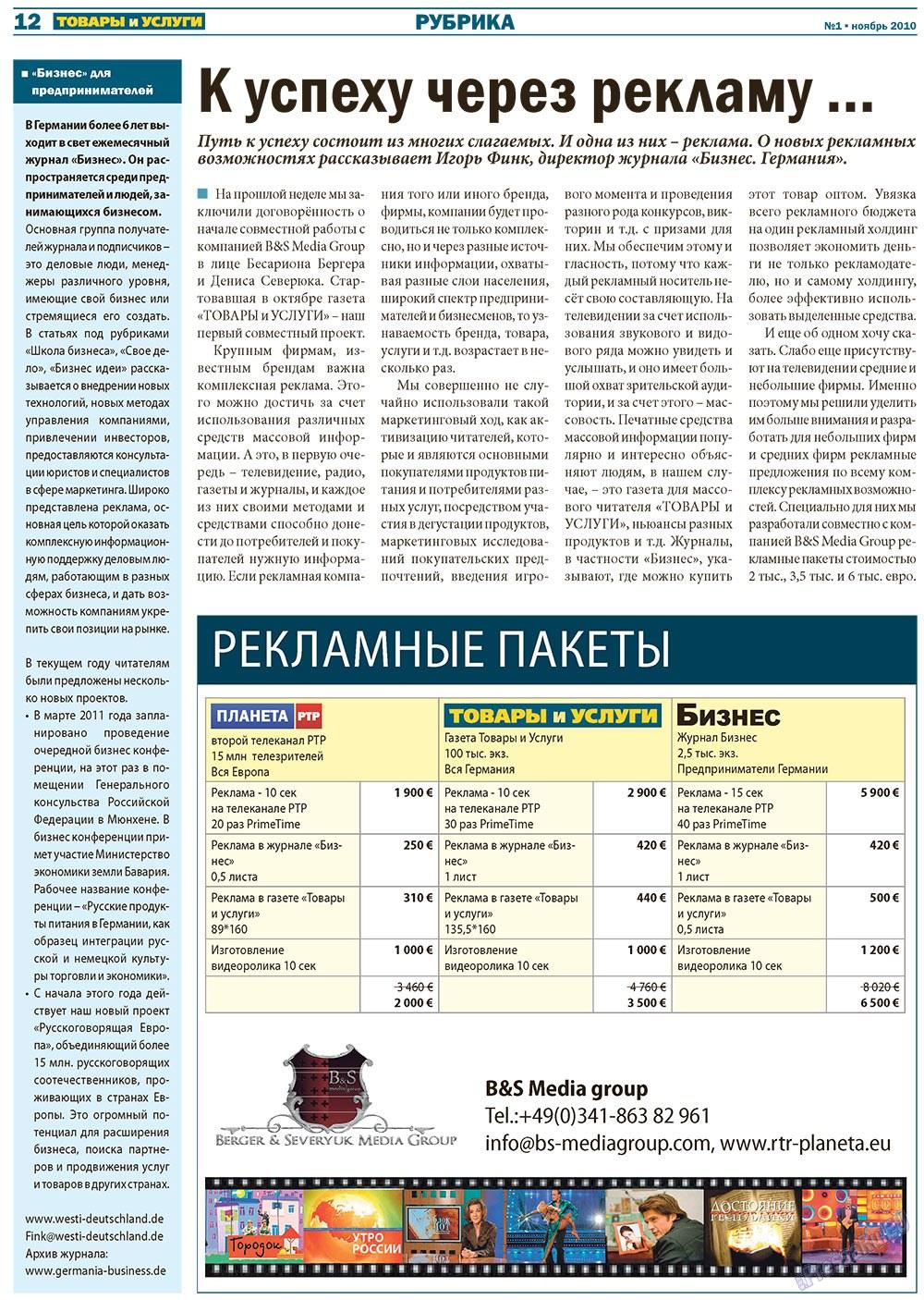 Товары и услуги (газета). 2010 год, номер 1, стр. 12