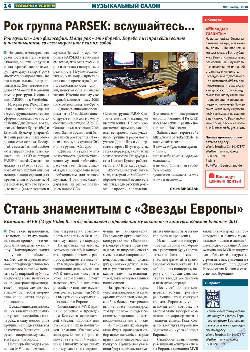 Товары и услуги (газета). 2010 год, номер 1, стр. 14