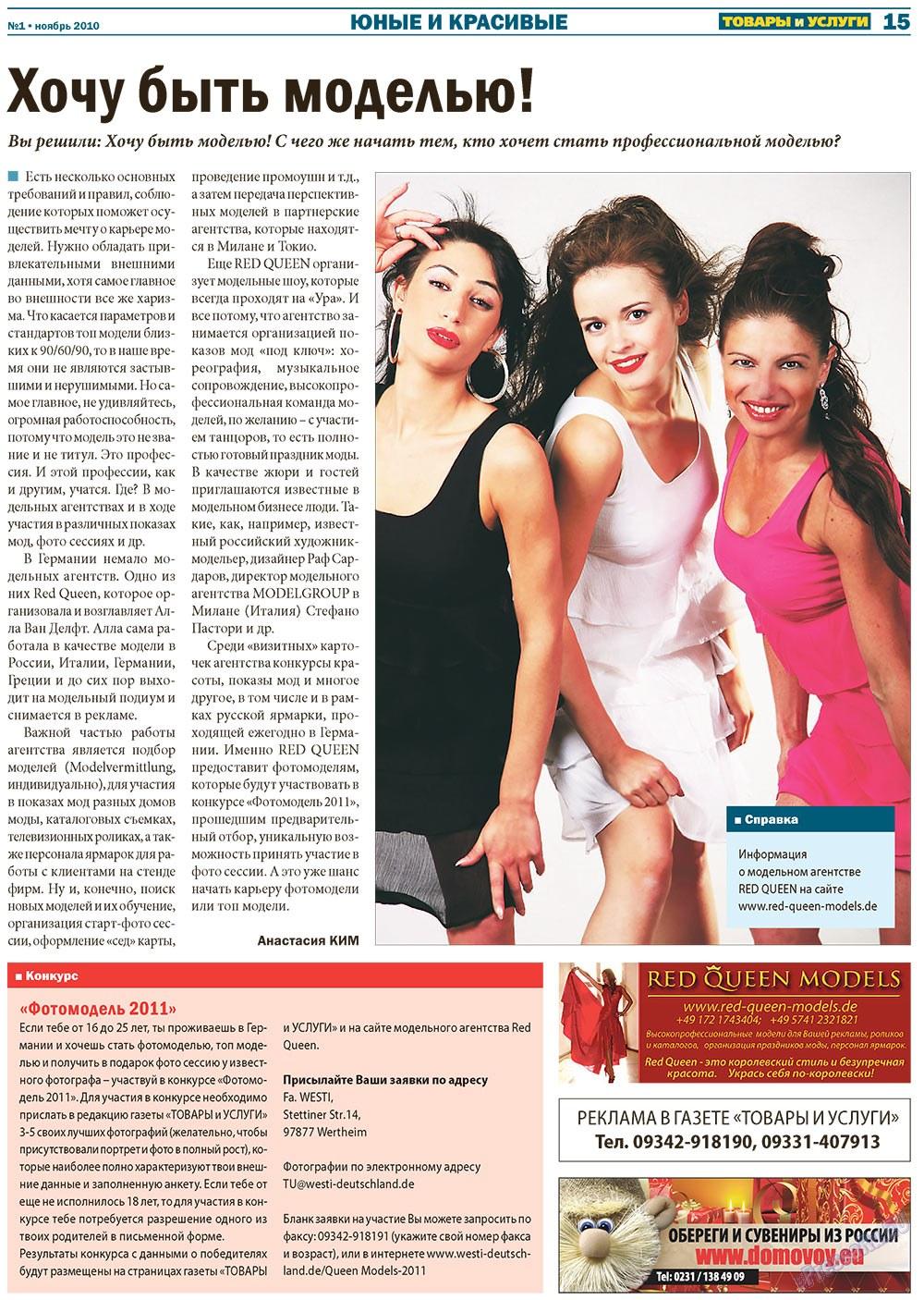 Товары и услуги (газета). 2010 год, номер 1, стр. 15