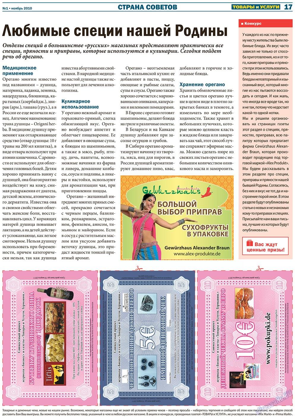 Товары и услуги (газета). 2010 год, номер 1, стр. 17