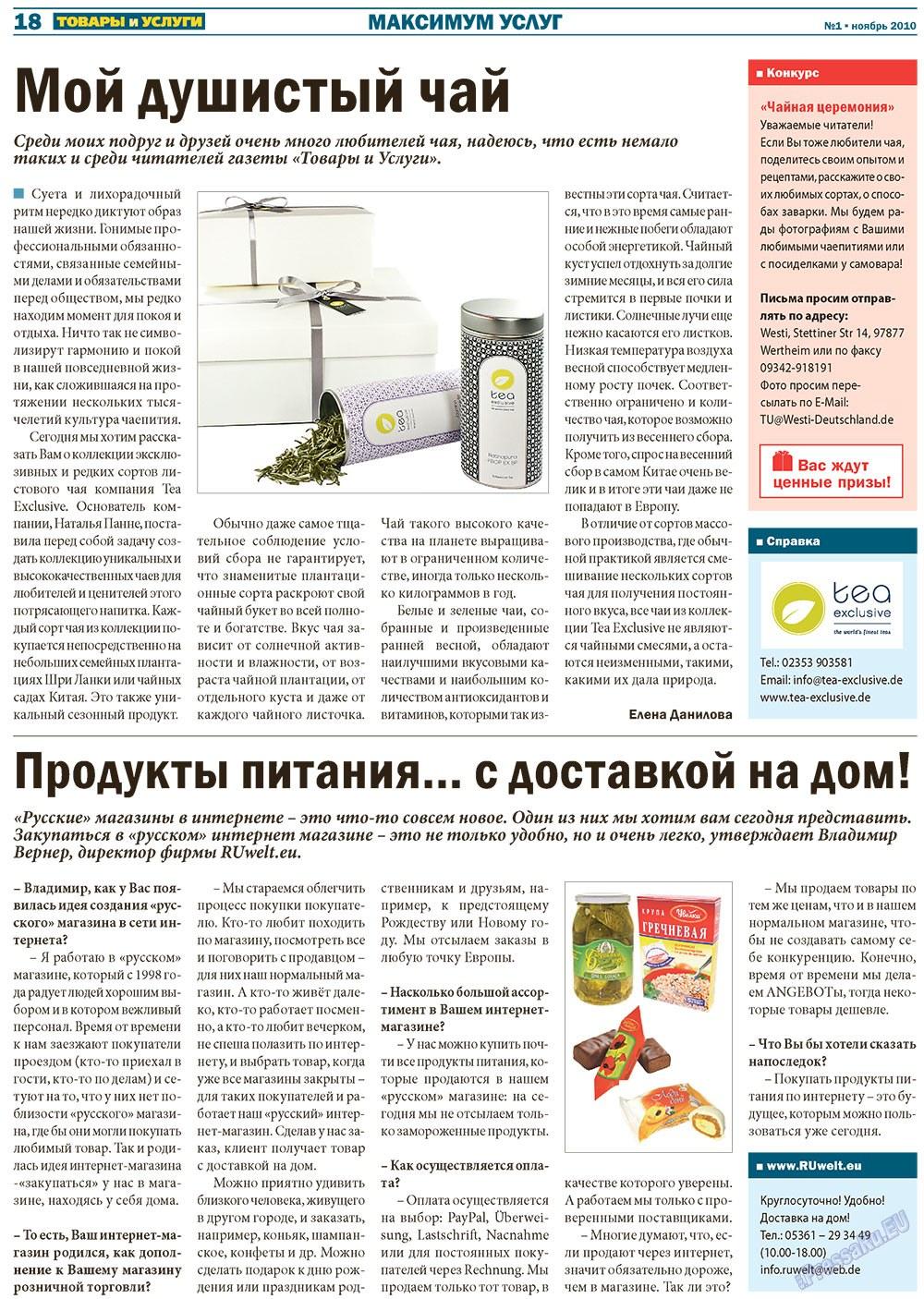 Товары и услуги (газета). 2010 год, номер 1, стр. 18