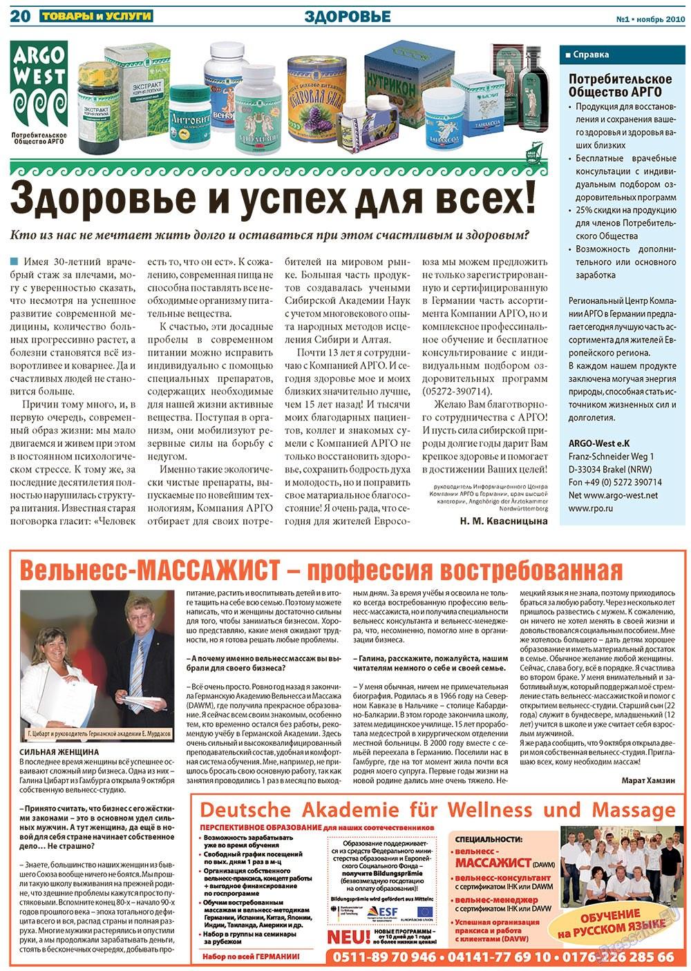Товары и услуги (газета). 2010 год, номер 1, стр. 20