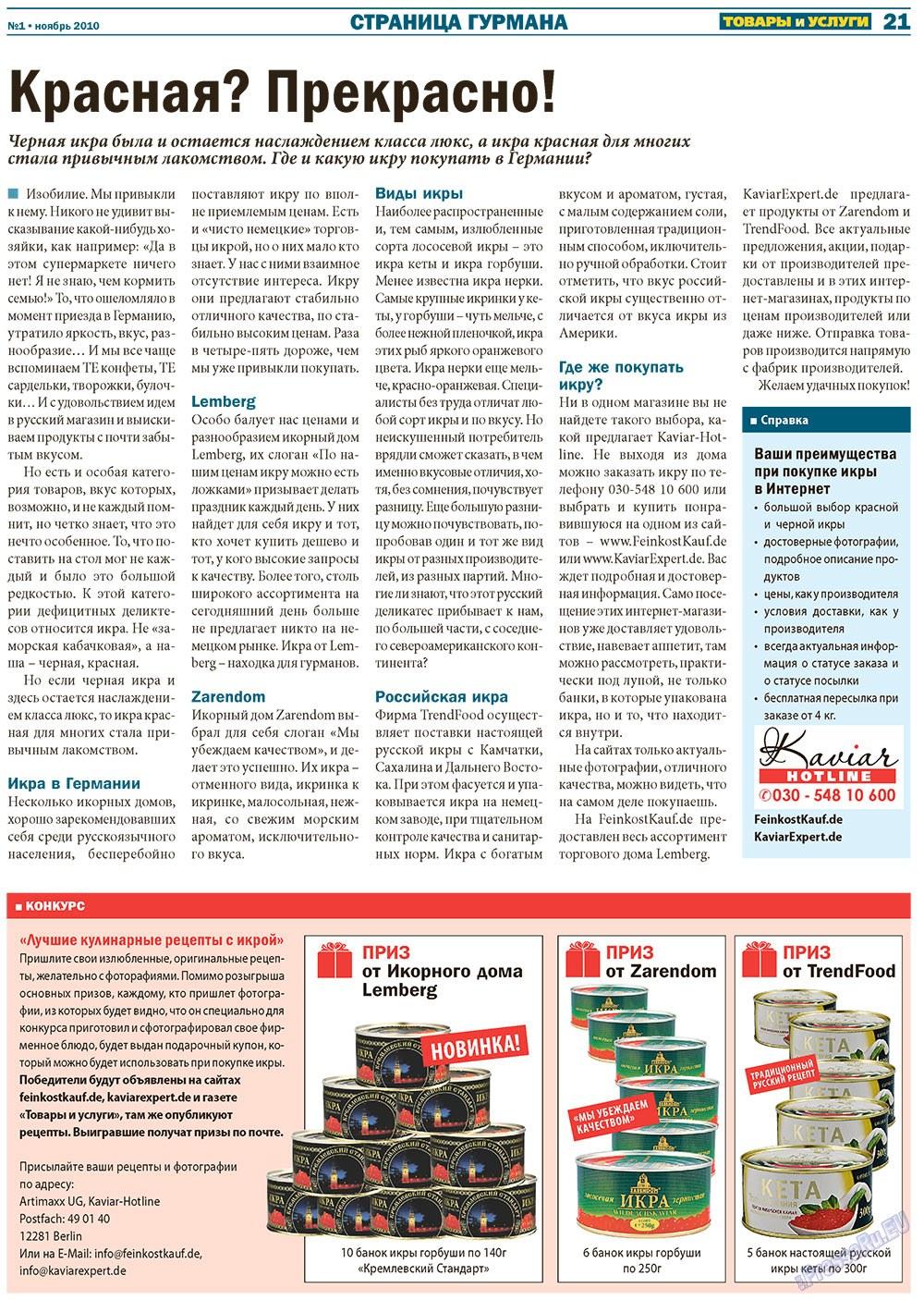 Товары и услуги (газета). 2010 год, номер 1, стр. 21