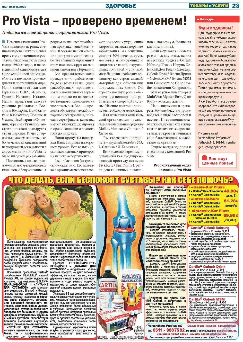Товары и услуги (газета). 2010 год, номер 1, стр. 23