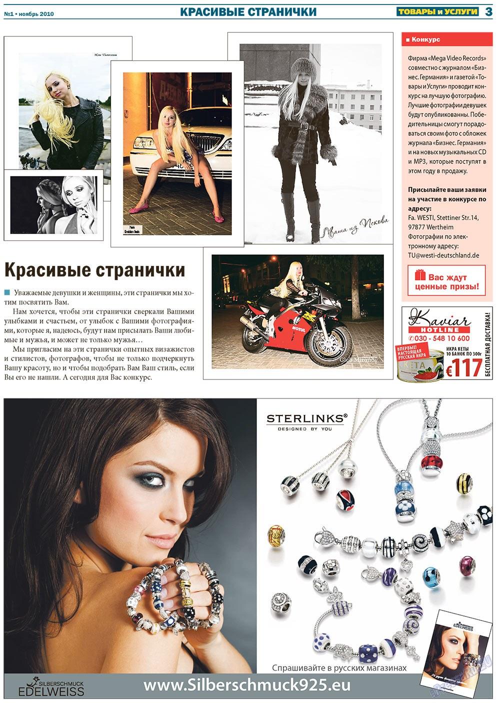 Товары и услуги (газета). 2010 год, номер 1, стр. 3