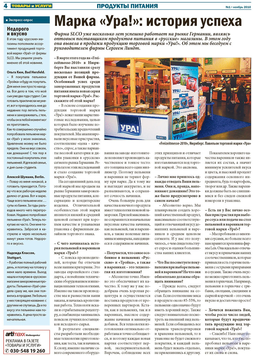 Товары и услуги (газета). 2010 год, номер 1, стр. 4
