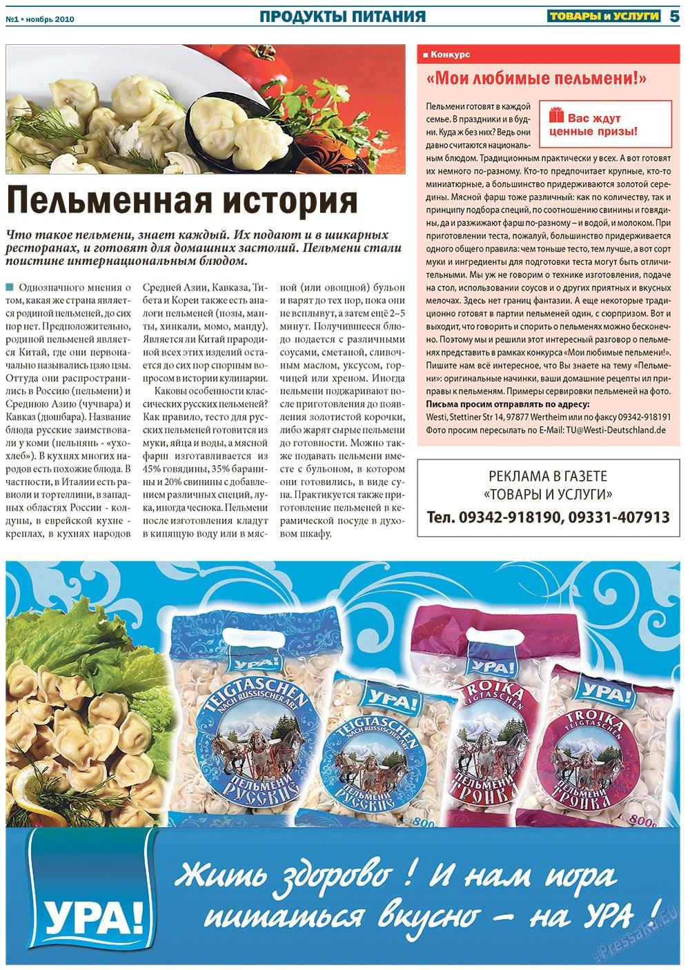 Товары и услуги (газета). 2010 год, номер 1, стр. 5