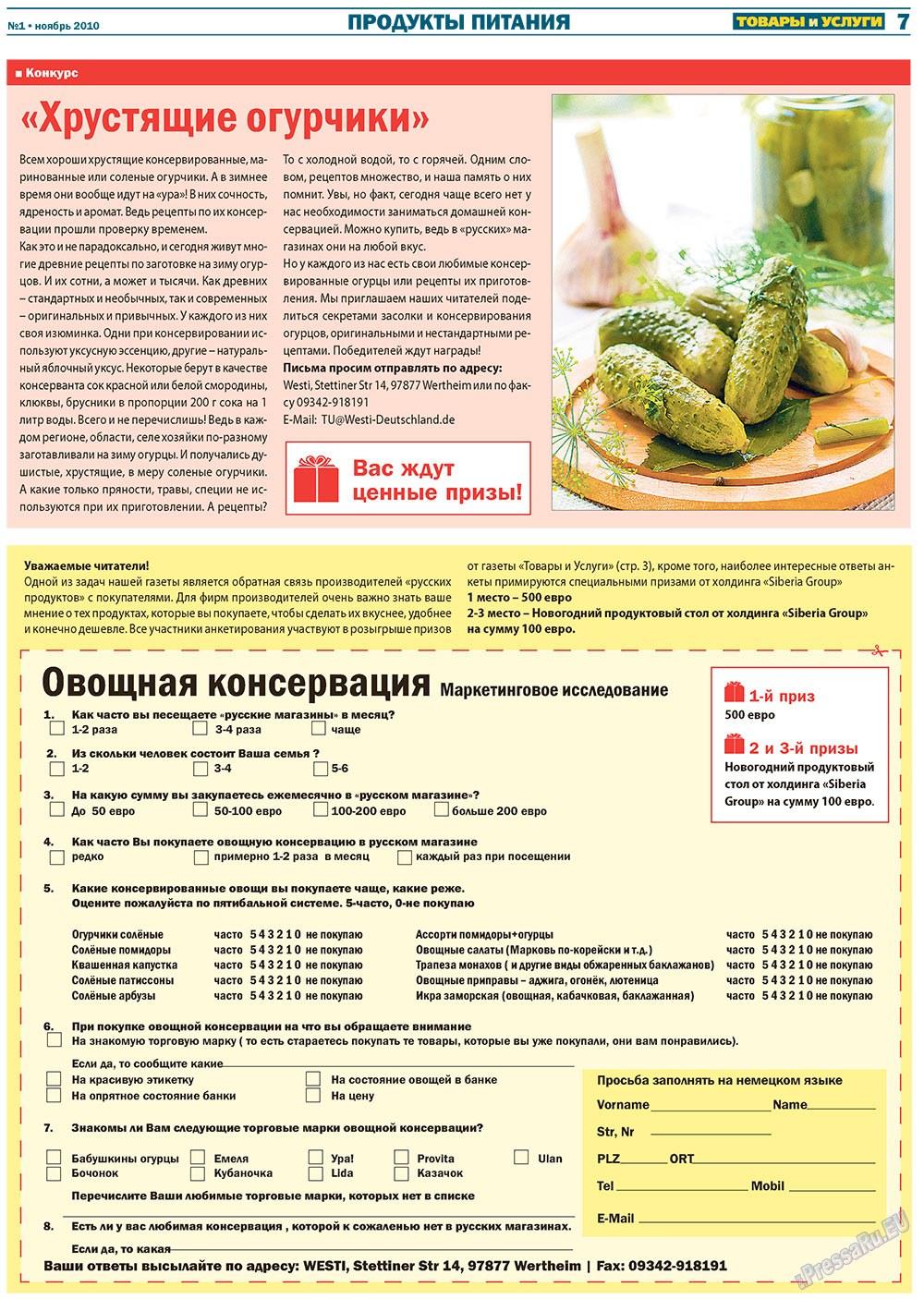 Товары и услуги (газета). 2010 год, номер 1, стр. 7