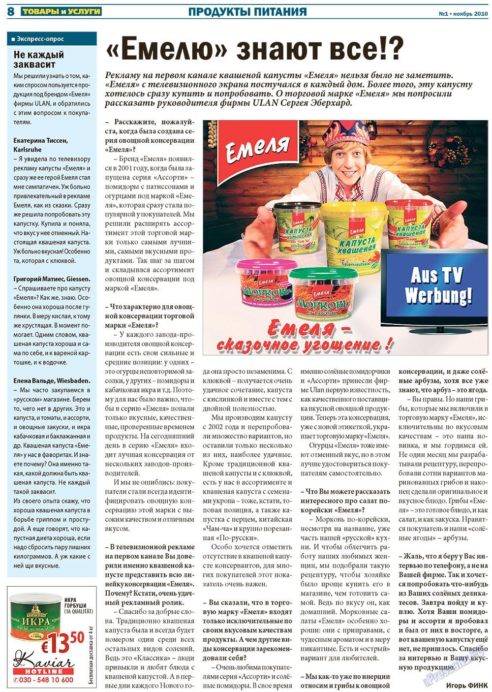 Товары и услуги (газета). 2010 год, номер 1, стр. 8