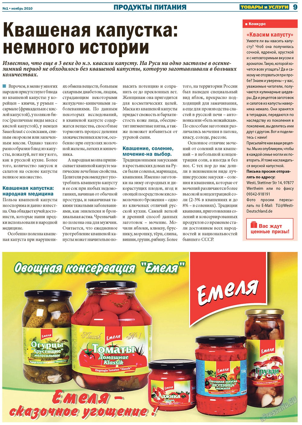 Товары и услуги (газета). 2010 год, номер 1, стр. 9