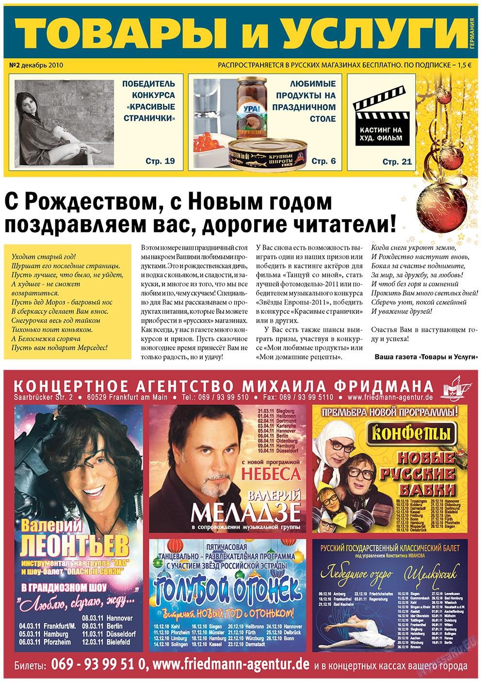 Товары и услуги (газета). 2010 год, номер 2, стр. 1