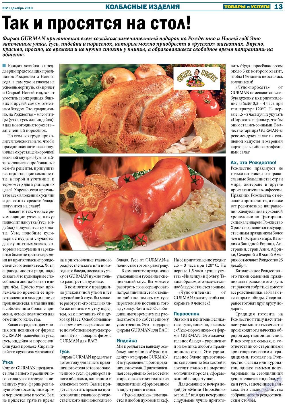 Товары и услуги (газета). 2010 год, номер 2, стр. 13