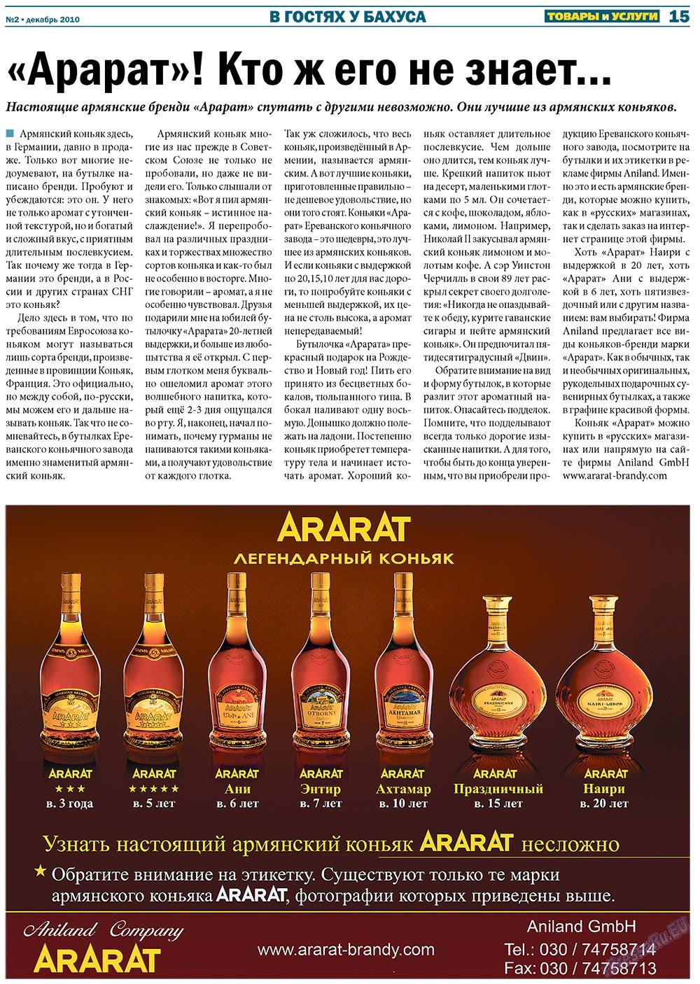 Товары и услуги (газета). 2010 год, номер 2, стр. 15