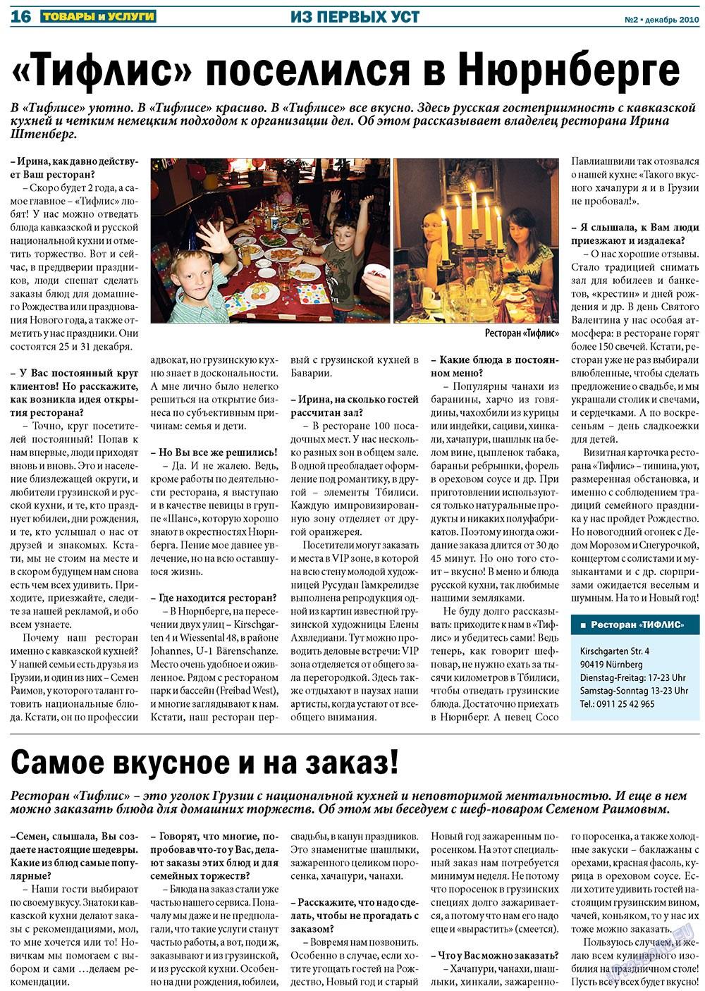 Товары и услуги (газета). 2010 год, номер 2, стр. 16