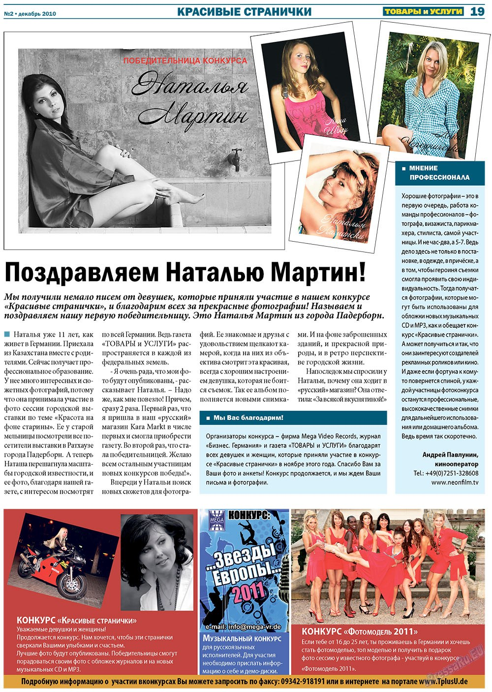 Товары и услуги (газета). 2010 год, номер 2, стр. 19