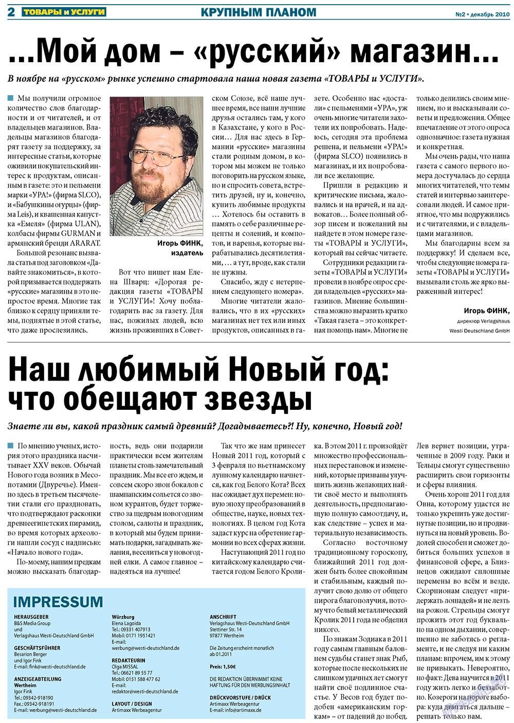 Товары и услуги (газета). 2010 год, номер 2, стр. 2