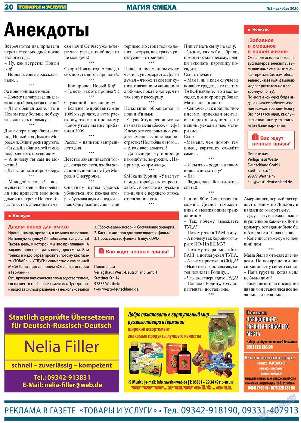 Товары и услуги (газета). 2010 год, номер 2, стр. 20