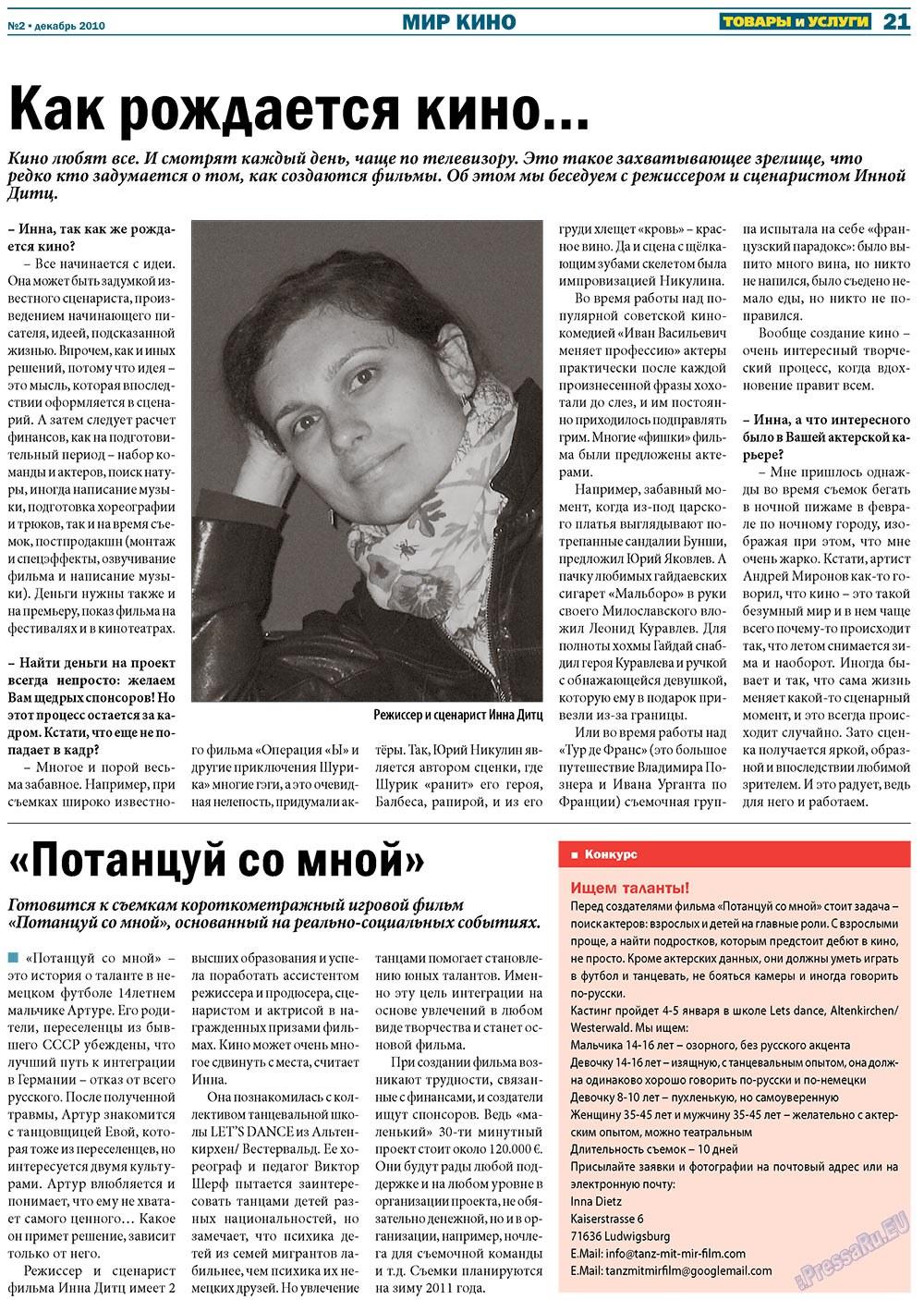 Товары и услуги (газета). 2010 год, номер 2, стр. 21