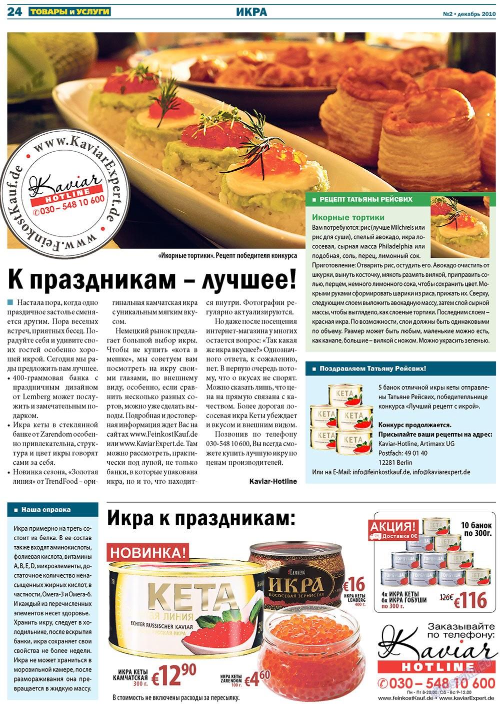 Товары и услуги (газета). 2010 год, номер 2, стр. 24