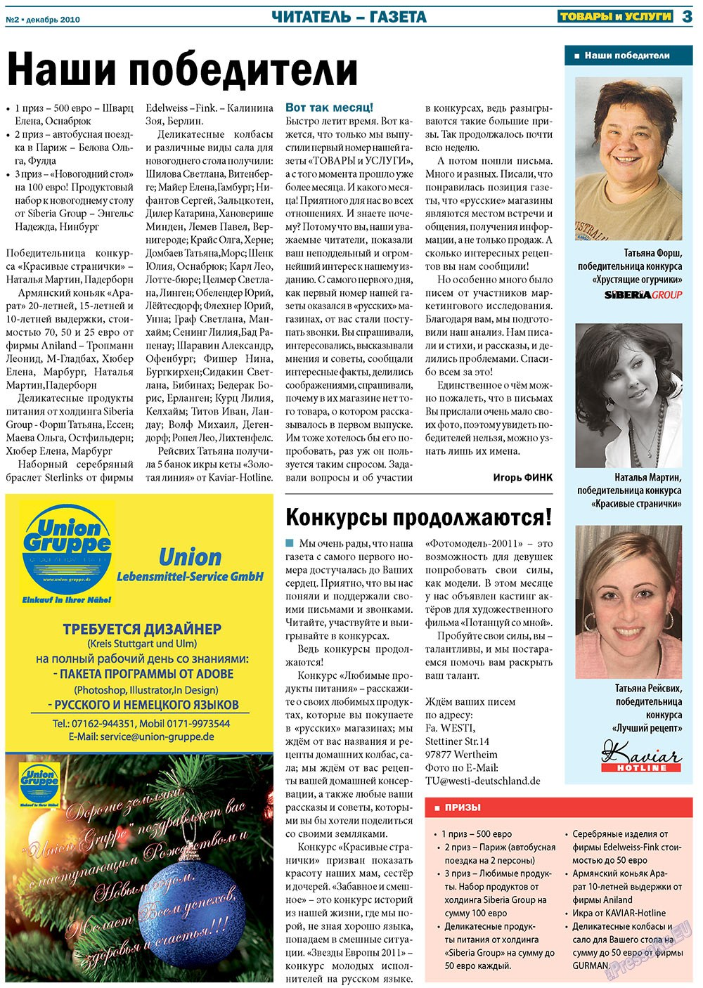 Товары и услуги (газета). 2010 год, номер 2, стр. 3