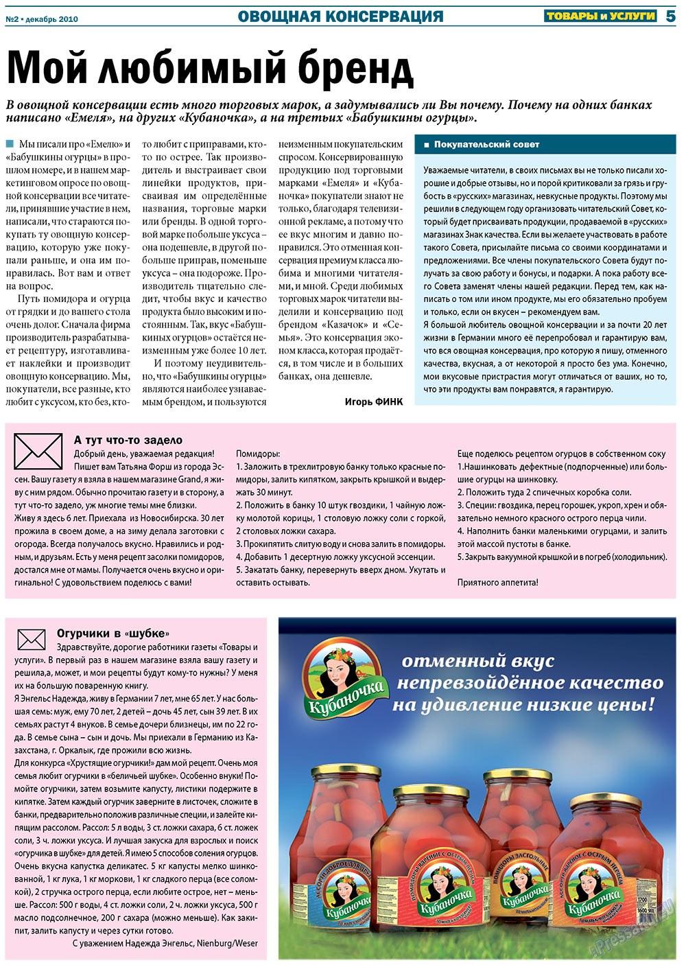 Товары и услуги (газета). 2010 год, номер 2, стр. 5