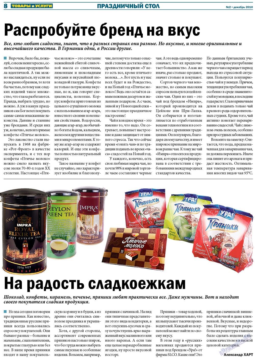 Товары и услуги (газета). 2010 год, номер 2, стр. 8