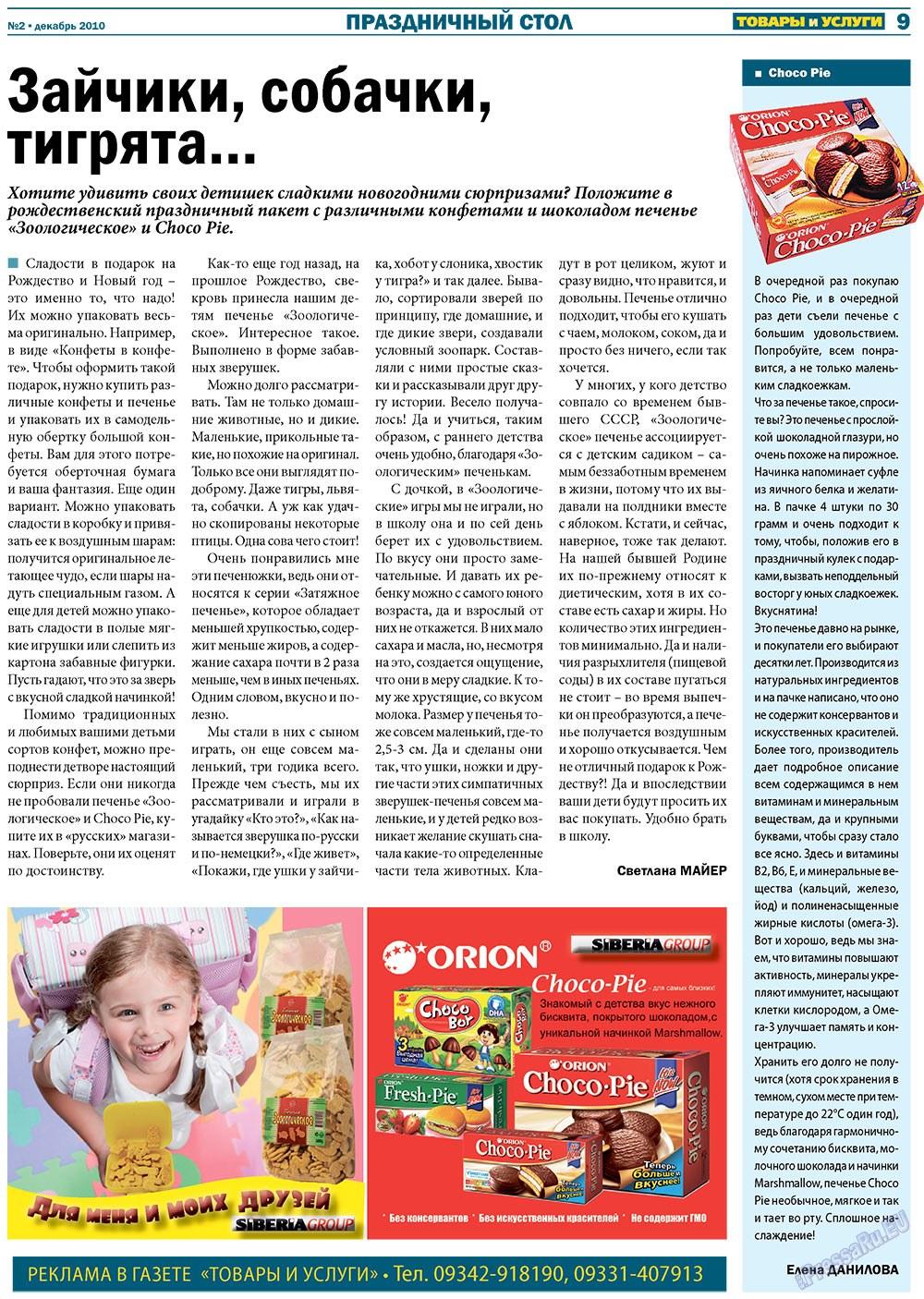 Товары и услуги (газета). 2010 год, номер 2, стр. 9