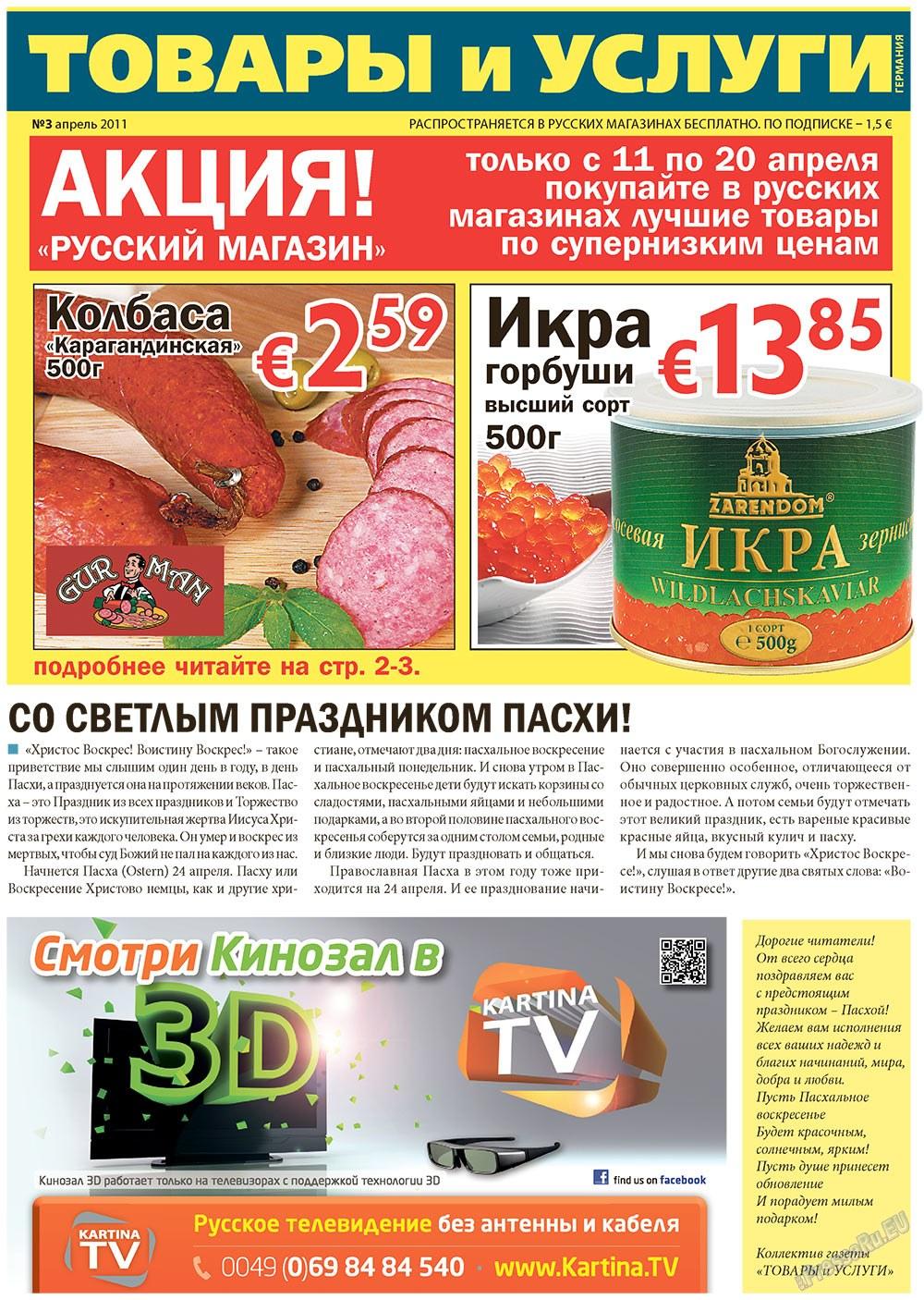 Товары и услуги (газета). 2011 год, номер 3, стр. 1
