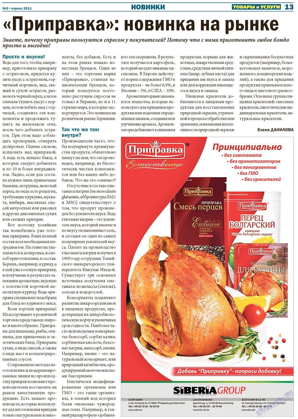 Товары и услуги (газета). 2011 год, номер 3, стр. 13