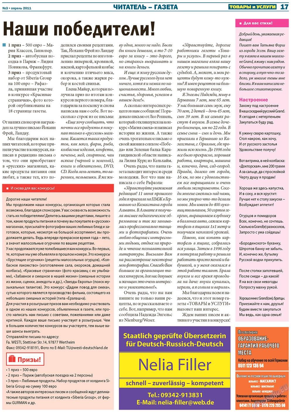 Товары и услуги (газета). 2011 год, номер 3, стр. 17
