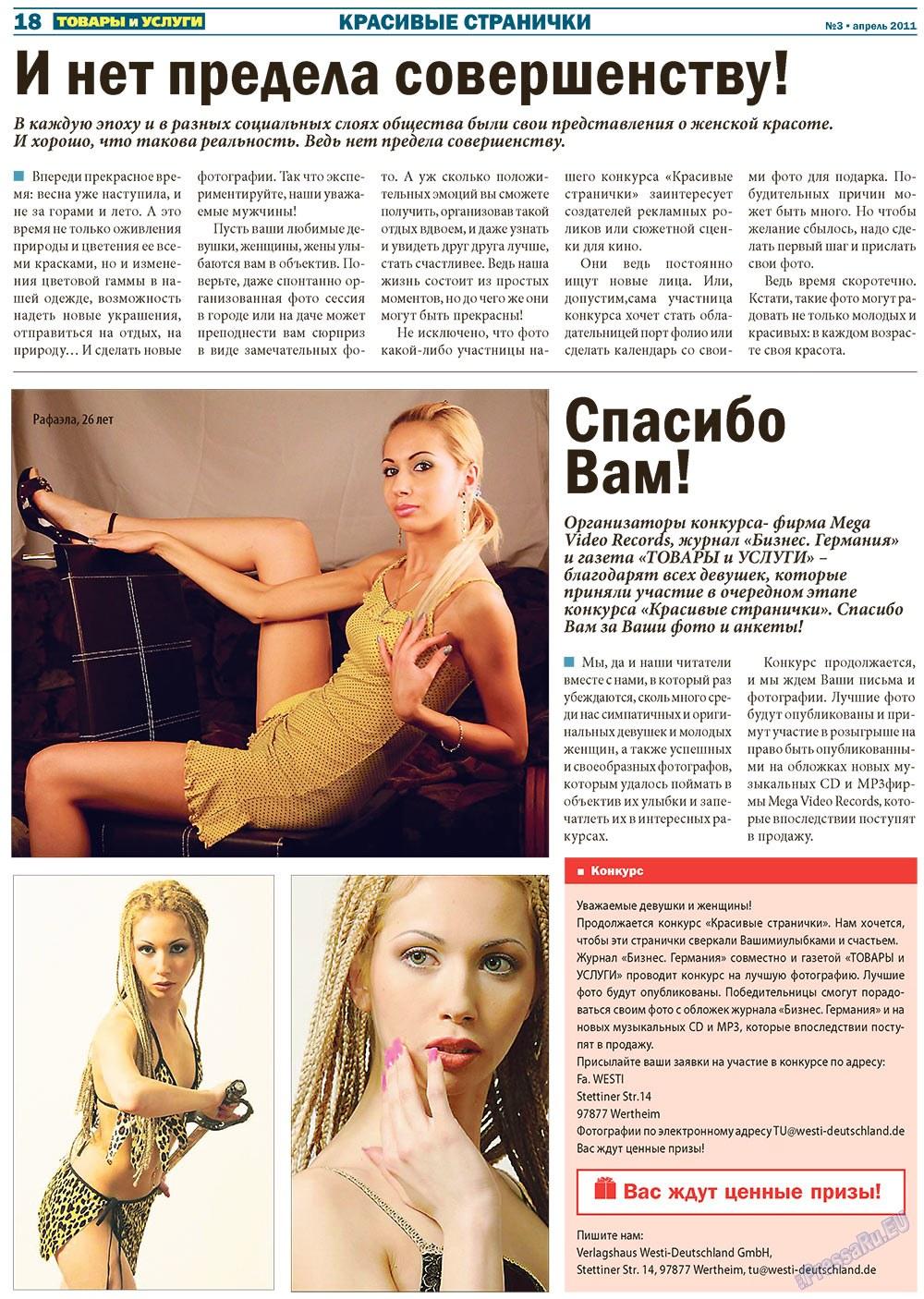 Товары и услуги (газета). 2011 год, номер 3, стр. 18