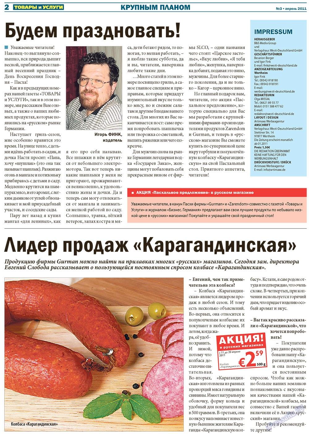 Товары и услуги (газета). 2011 год, номер 3, стр. 2