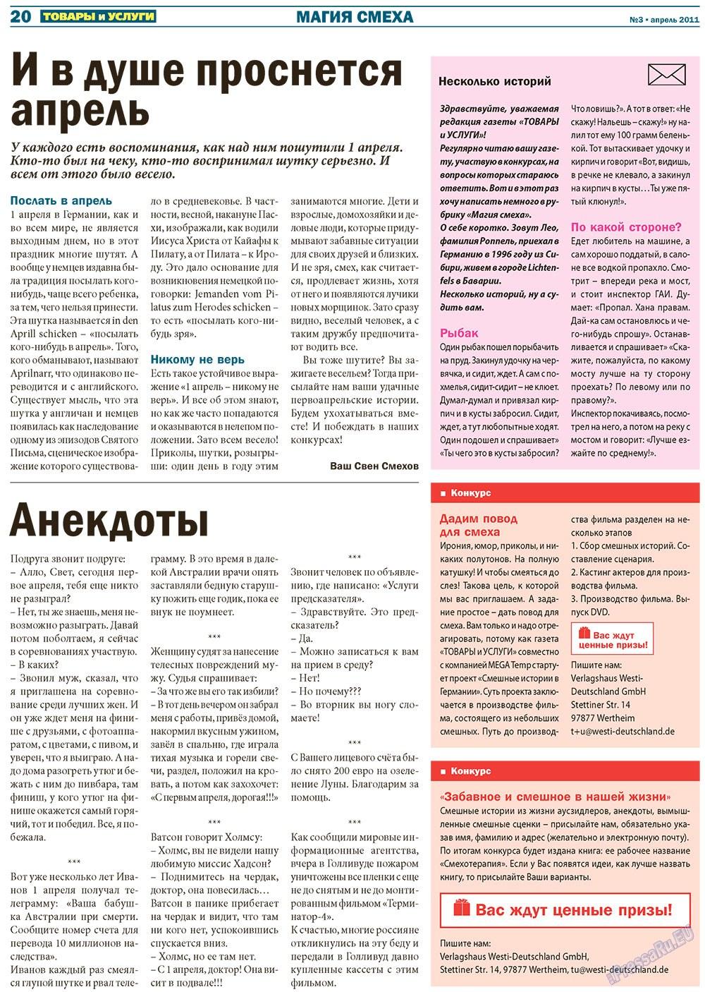 Товары и услуги (газета). 2011 год, номер 3, стр. 20