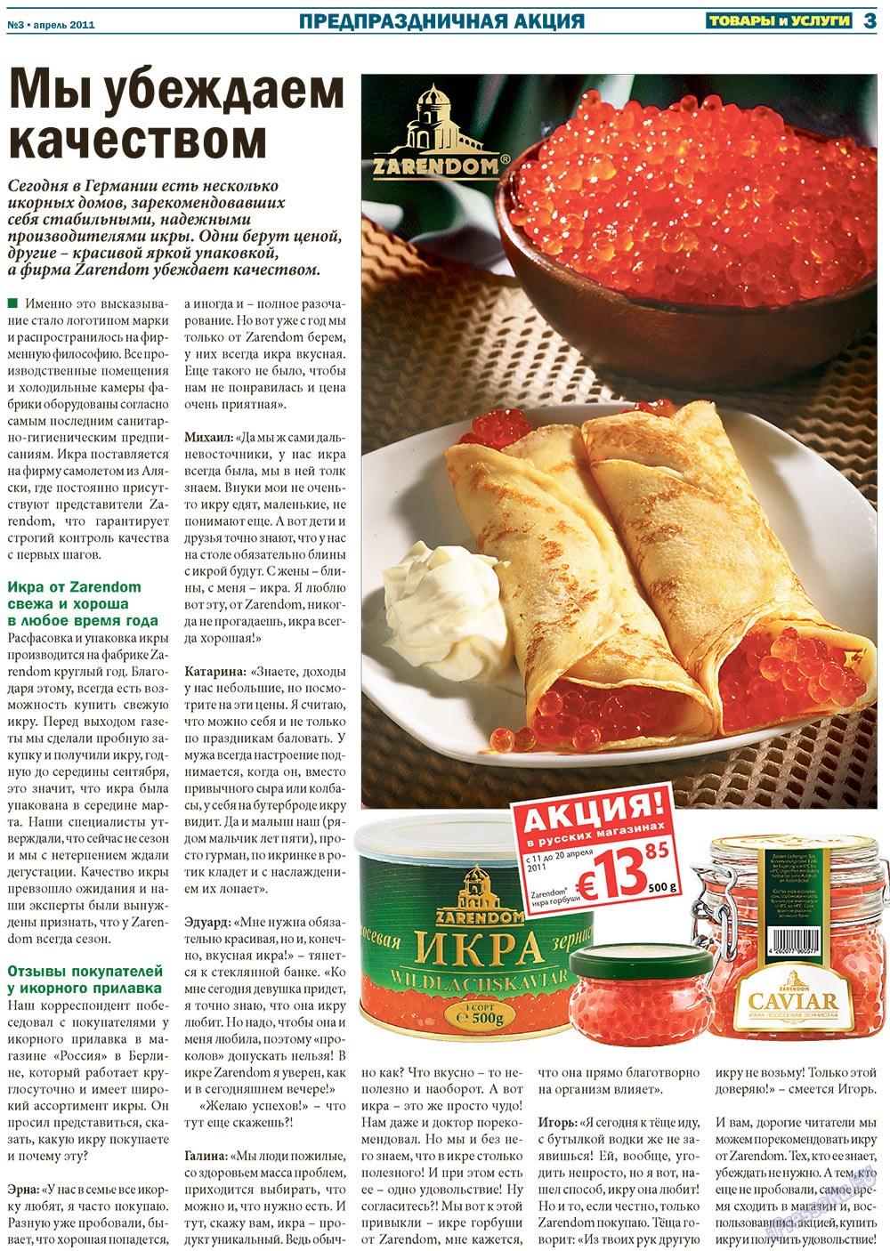 Товары и услуги (газета). 2011 год, номер 3, стр. 3