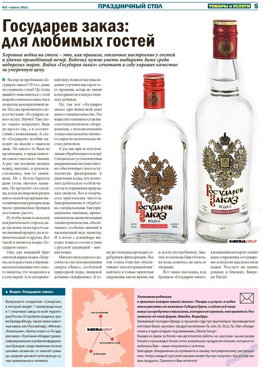 Товары и услуги (газета). 2011 год, номер 3, стр. 5