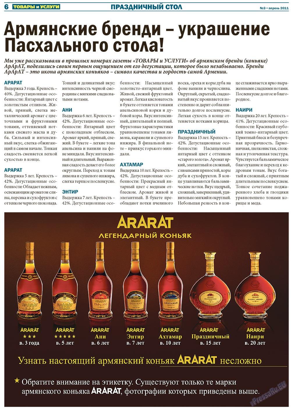 Товары и услуги (газета). 2011 год, номер 3, стр. 6