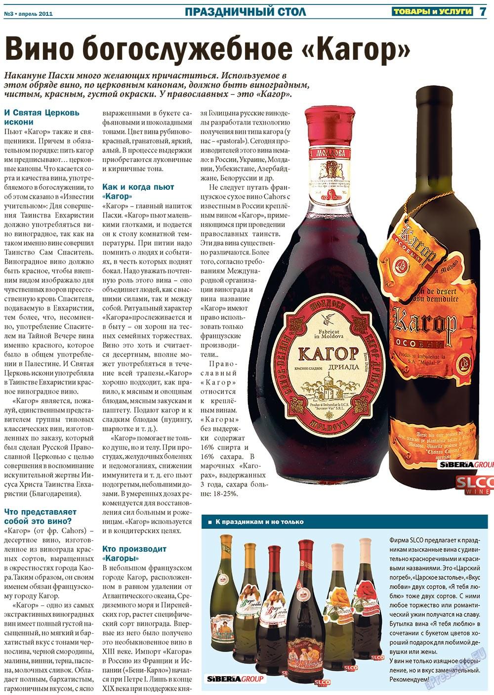 Товары и услуги (газета). 2011 год, номер 3, стр. 7