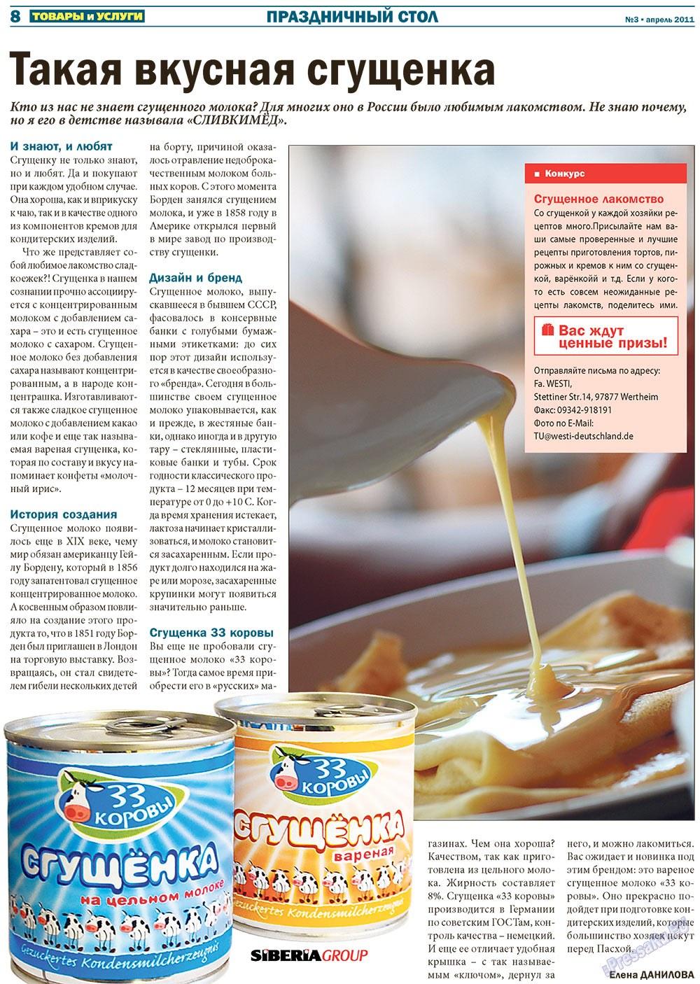 Товары и услуги (газета). 2011 год, номер 3, стр. 8