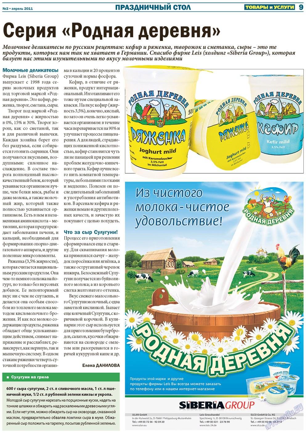 Товары и услуги (газета). 2011 год, номер 3, стр. 9