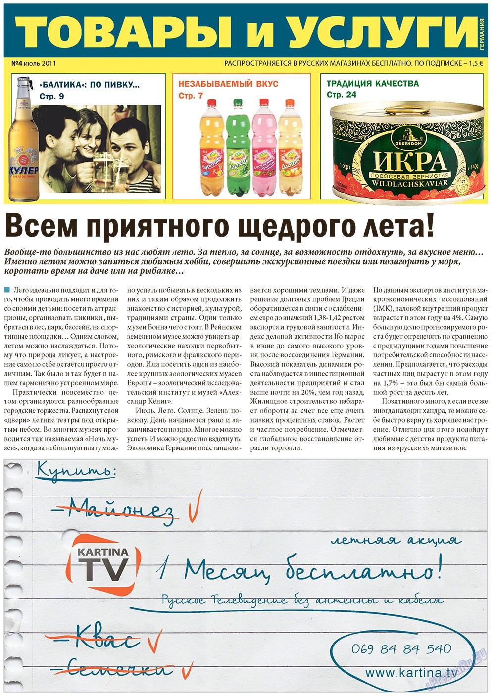 Товары и услуги (газета). 2011 год, номер 4, стр. 1
