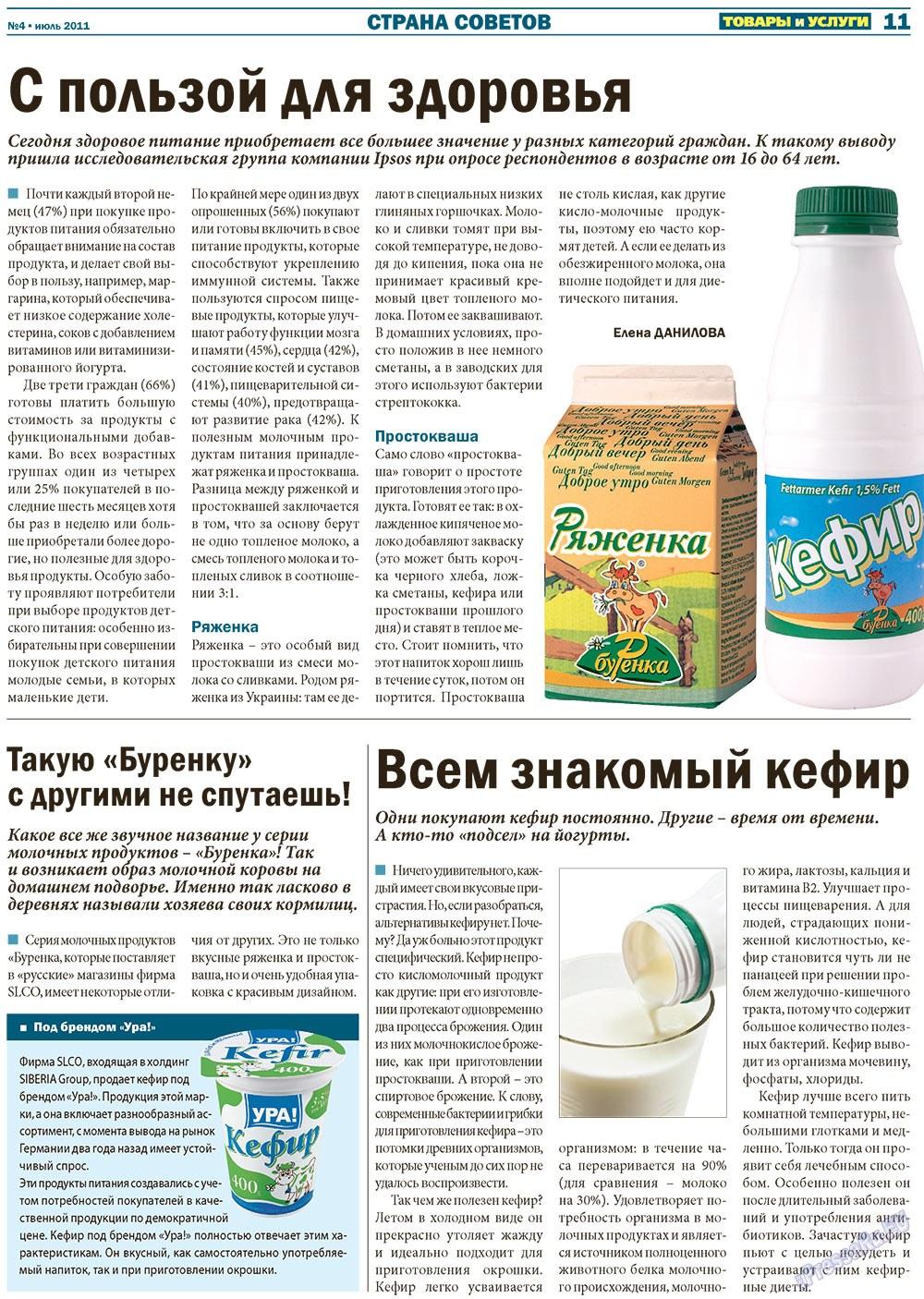Товары и услуги (газета). 2011 год, номер 4, стр. 11
