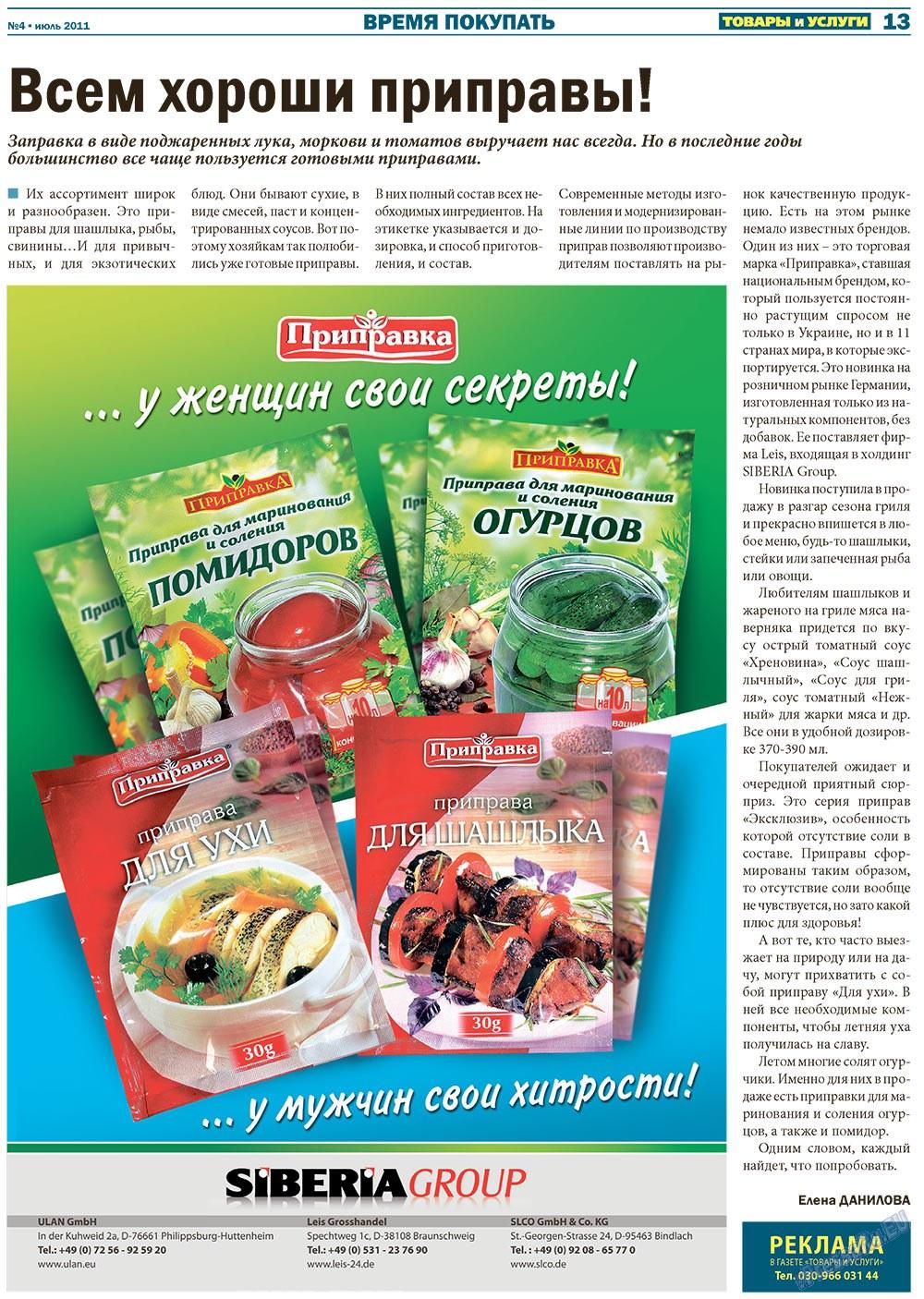 Товары и услуги (газета). 2011 год, номер 4, стр. 13