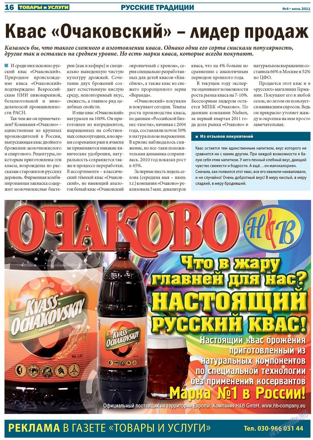 Товары и услуги (газета). 2011 год, номер 4, стр. 16