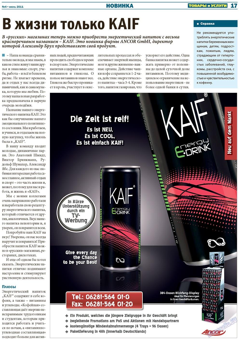 Товары и услуги (газета). 2011 год, номер 4, стр. 17