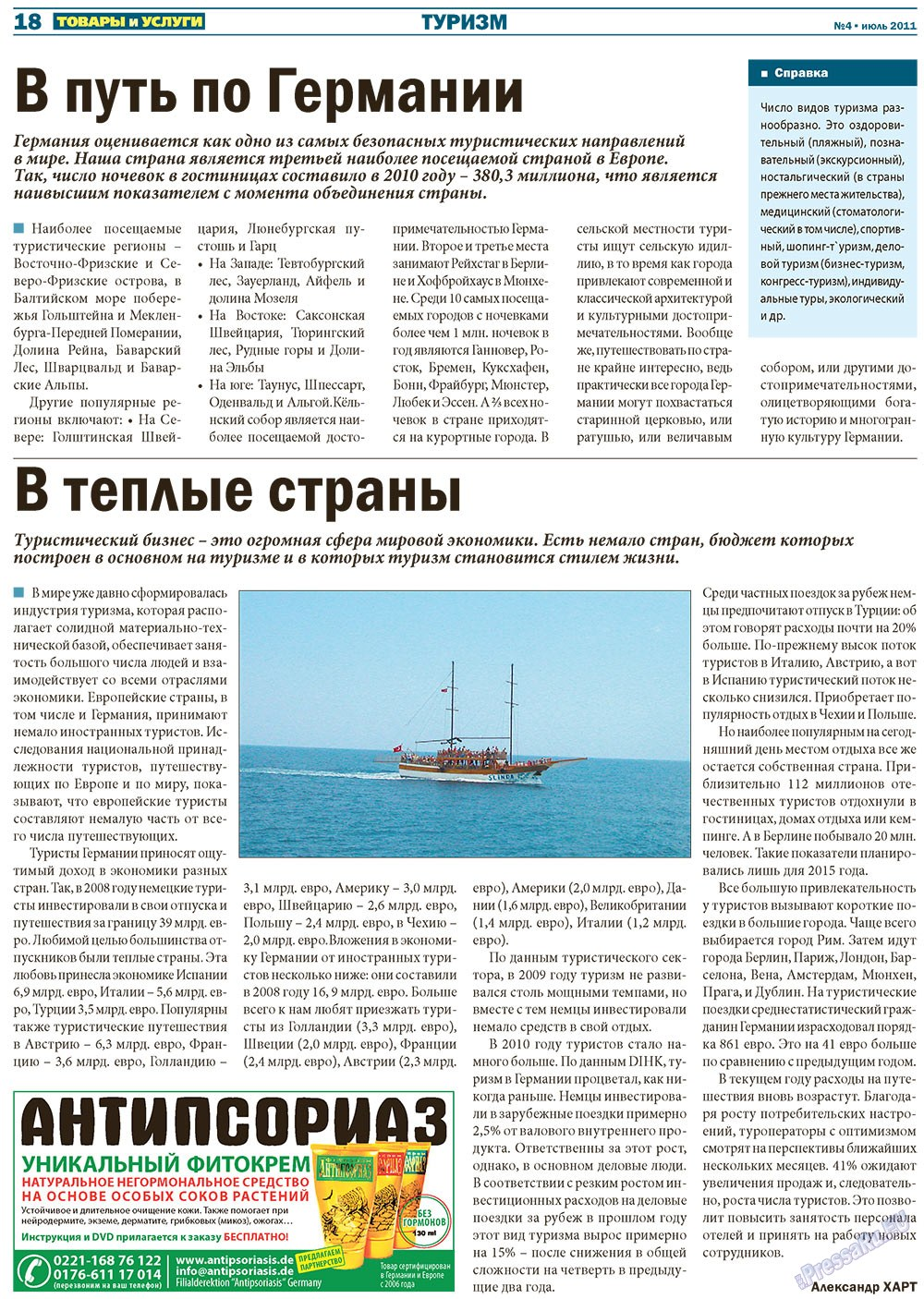 Товары и услуги (газета). 2011 год, номер 4, стр. 18