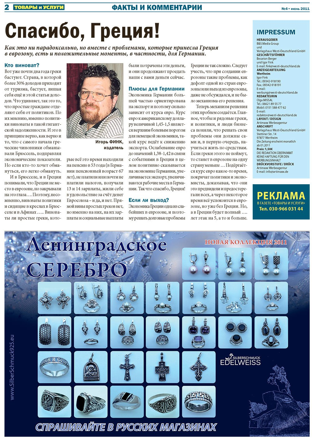 Товары и услуги (газета). 2011 год, номер 4, стр. 2