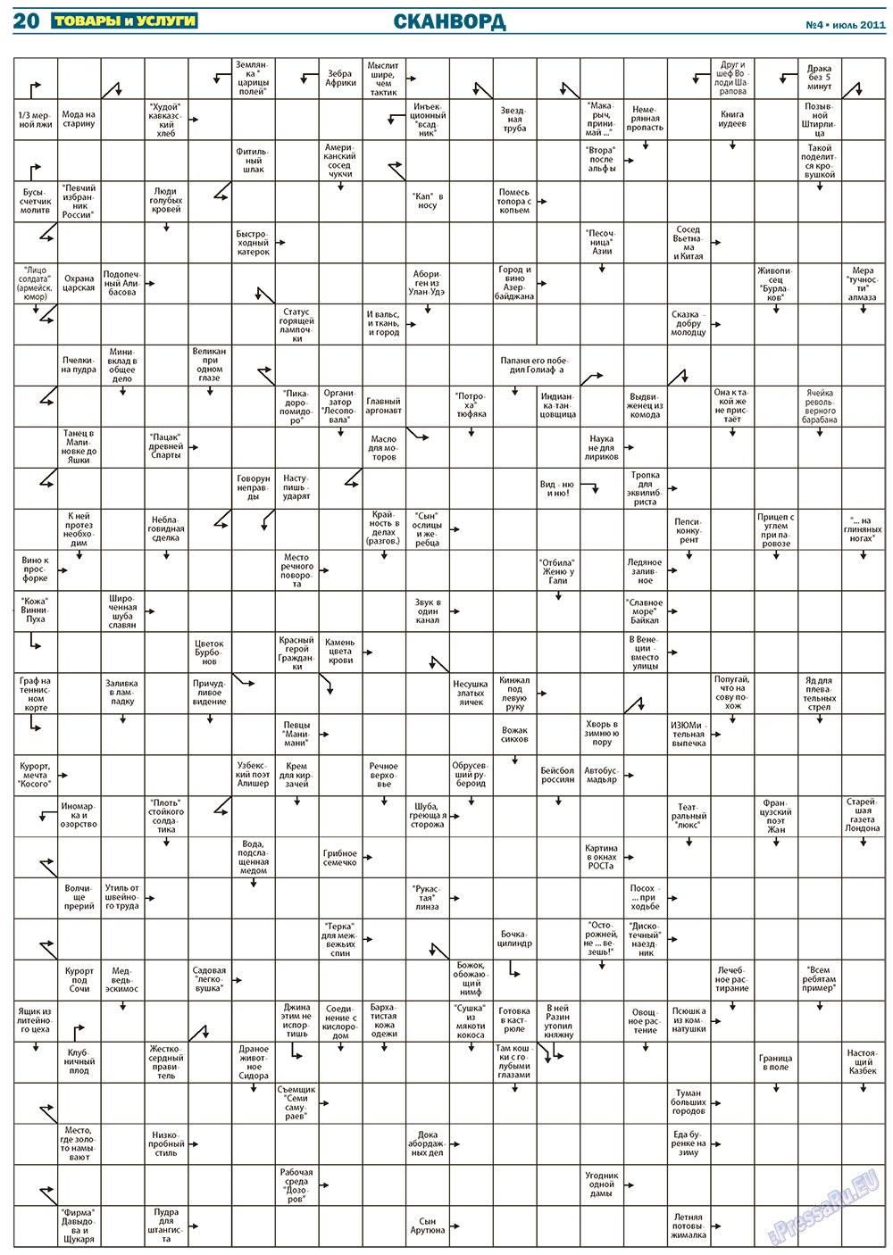 Товары и услуги (газета). 2011 год, номер 4, стр. 20