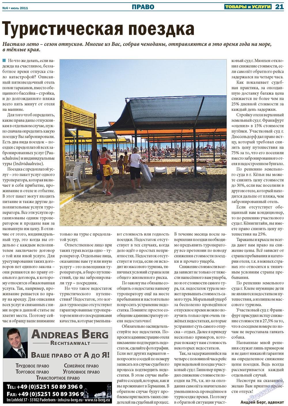 Товары и услуги (газета). 2011 год, номер 4, стр. 21
