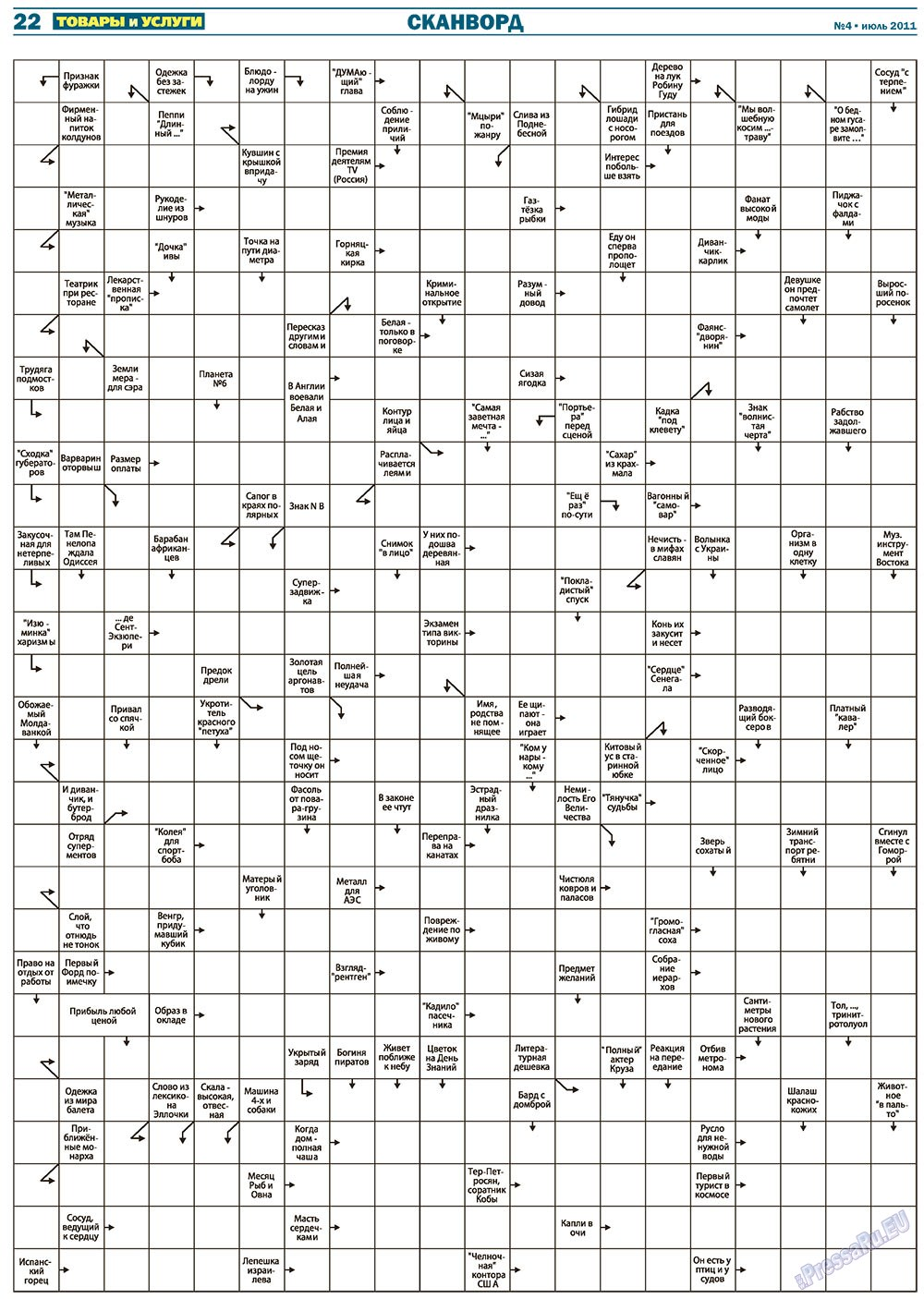Товары и услуги (газета). 2011 год, номер 4, стр. 22